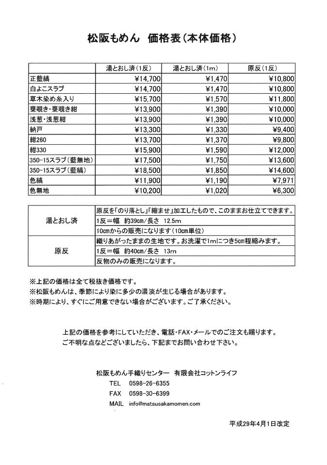 反物改定価格表