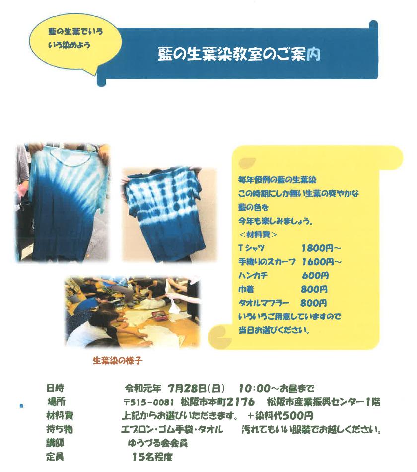 20190717藍染め教室