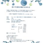 290723藍染め教室