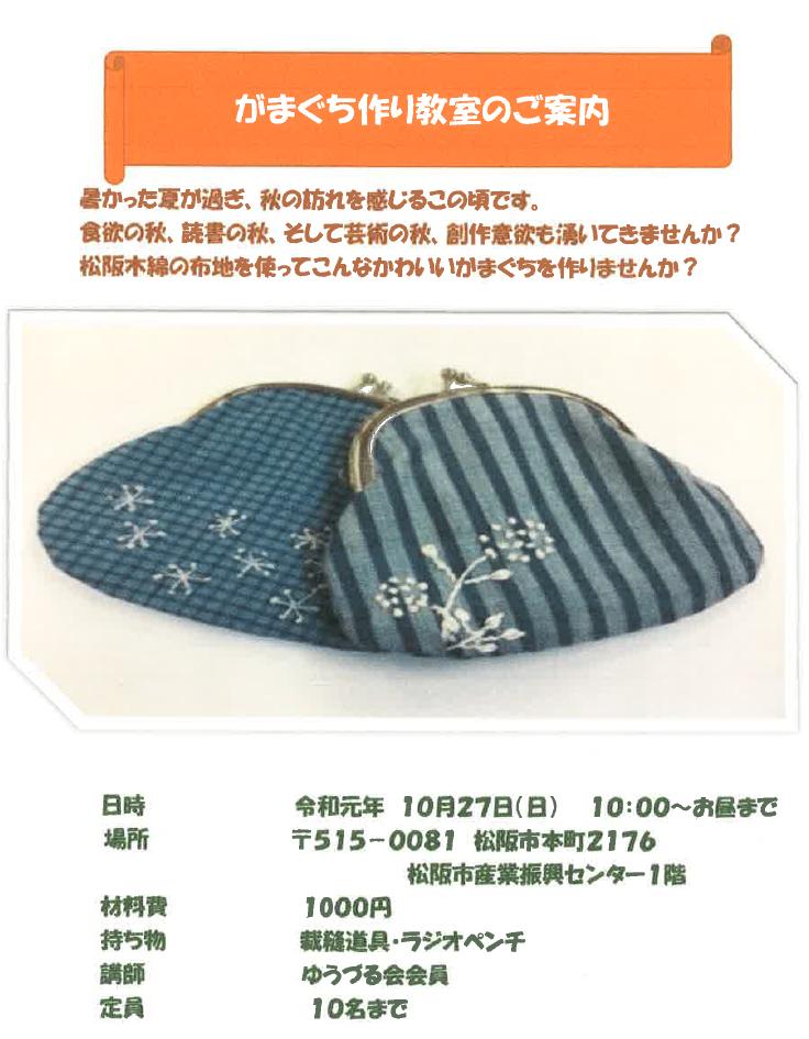 gamaguchi