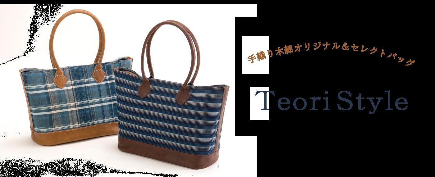 手織り木綿オリジナル&セレクトバック